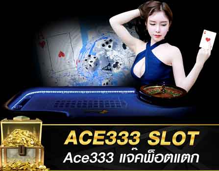 Ace333 แจ๊คพ็อตแตก